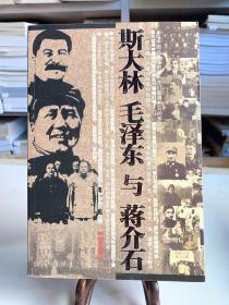 斯大林、毛泽东与蒋介石(三版一印)