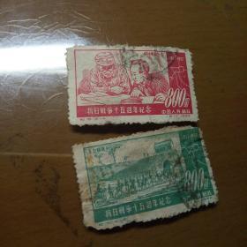 纪16抗日战争胜利邮票2枚(成交有纪念张赠送)