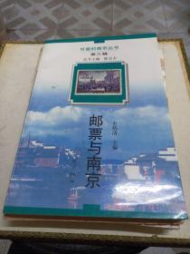 邮票与南京