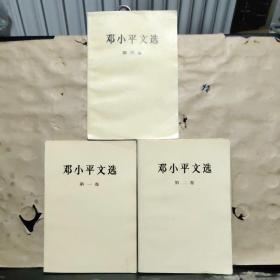 邓小平文选(第一.二.三卷) 全套3本