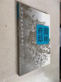 中国古典建筑美术丛书:园林.府邸