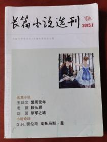 长篇小说选刊2015年第1期