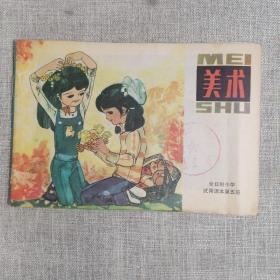 全日制小学试用课本第五册 美术