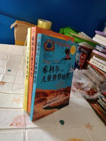 希利尔儿童世界历史、世界地理和艺术史