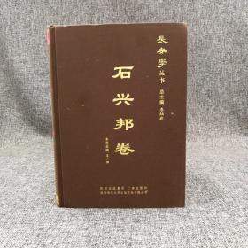 绝版| 长安学丛书:石兴邦卷 (16开 布面精装)