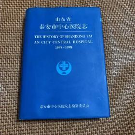 山东省泰安市中心医院志 1948-1998(精装)