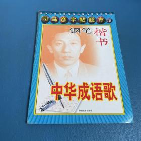 司马彦字帖超市 钢笔楷书 中华成语歌