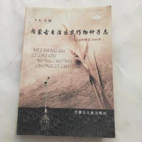 内蒙古自治区农作物种子志:上古时期至1990年
