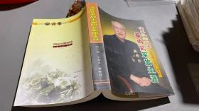 决死队老战士:翟鸣武军旅生涯【签赠本】