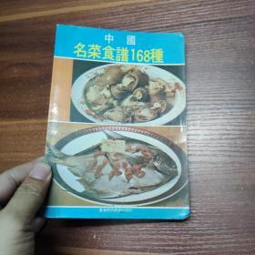 中国名菜食谱168种