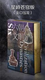 六朝文明特装版 甲骨文丛书 社会科学文献出版社