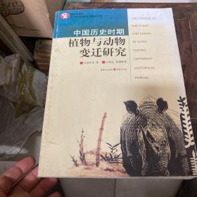 中国历史时期植物与动物变迁研究