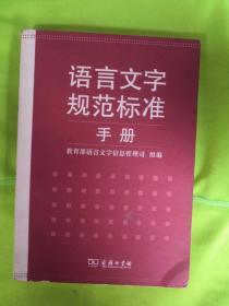 语言文字规范标准手册