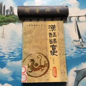 正版现货    汉语语音史:汉语发展史丛书  一版一印   仅印200册