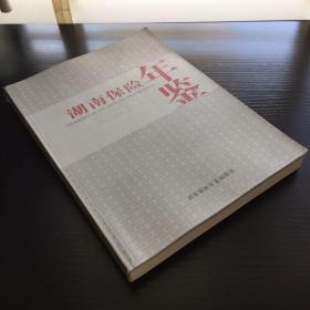 湖南保险年鉴2011