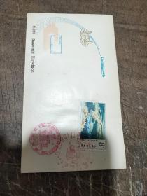 (山西省国际经济技术合作洽谈会)纪念封