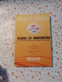 第五届中国北京国际服务贸易交易会 参展企业名录