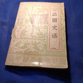 三国史话 北京出版社 馆藏 插图版,
