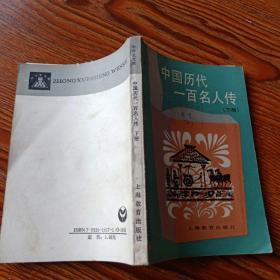 中国历代一百名人传  下册
