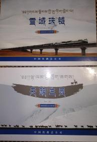 雪域珠链(一二)天路生灵(一二)青藏铁路纪念站台票珍藏 如图所示 二手物品 特殊商品售出后不退不换