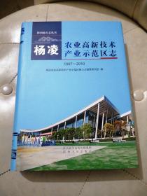杨凌农业高新技术产业示范区志(1997-2010)