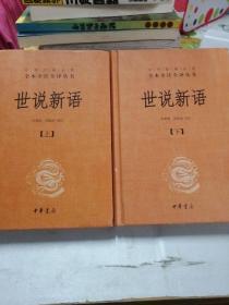世说新语(上下):中华经典名著全本全注全译丛书