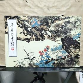 荣宝斋画谱(96)写意花鸟部分  潘天寿  绘