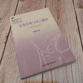 文化语境与语言翻译(一版一印)