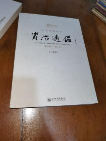 文白对照全译,资治通鉴,第六辑,唐(下〉(o拾玖  )