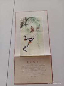 1957年年历画(36.2 × 17.2 cm)
