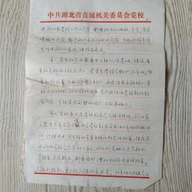 何国俊信札3页