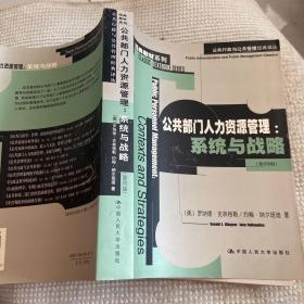 公共部门人力资源管理:公共行政与公共管理经典译丛·经典教材系列