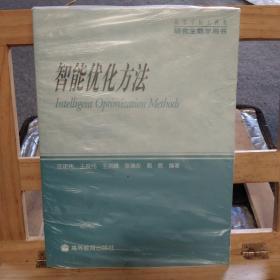 研究生教学用书:智能优化方法(高等学校工科类)