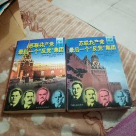 """苏联共产党最后一个""""反党""""集团"""