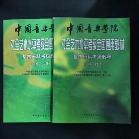 中国音乐学院社会艺术水平考级全国通用教材:基本乐科考级教程(一级、二级、三级、四级)
