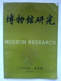 博物馆研究  2000年 第四期