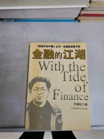 《转型中的中国》丛书·京城四剑客书系:金融的江湖【满30包邮】