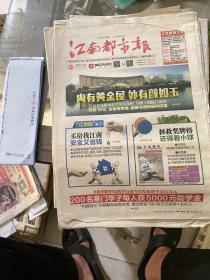 江南都市报2016.8.16