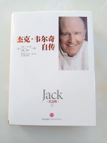 杰克·韦尔奇自传 纪念版