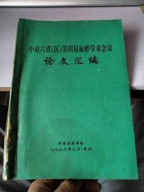 中南六省(区)第四届麻醉学术会议 论文汇编
