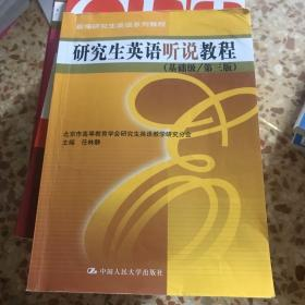 新编研究生英语系列教程:研究生英语听说教程(基础级·第3版)