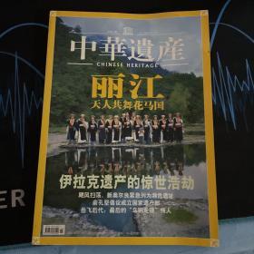 中华遗产2005年11月