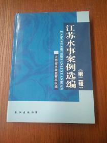 江苏水事案例选编(第2辑)