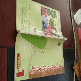 中篇小说选刊(文学双月刊 )