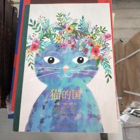 猫的国:一猫一画一世界