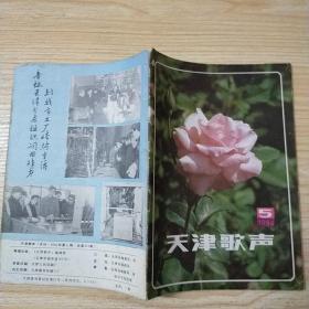 天津歌声1984 5