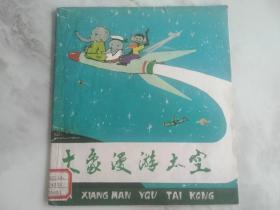 大象漫游太空   出版社藏书