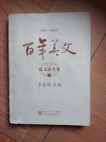 百年美文说文谈史卷 上  季羡林 百花文艺出版社 9787530656853