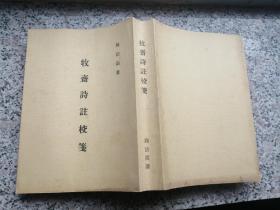 牧斋诗注校笺 周法高手稿影印版