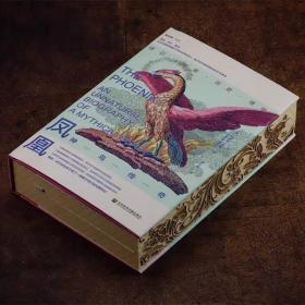 凤凰:神鸟传奇,特装,喷绘 激光雕刻